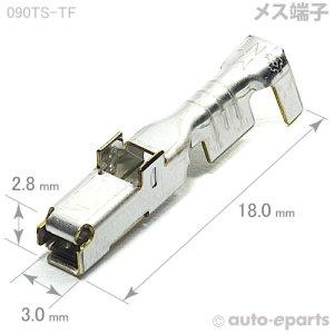 画像1: 090型TS/メス端子