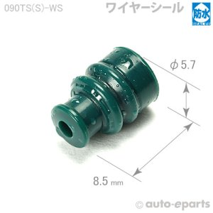 画像1: 090型TS・II(共通)防水/ワイヤーシール