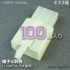 画像1: 110型MTW/オス3極カプラ100pack
