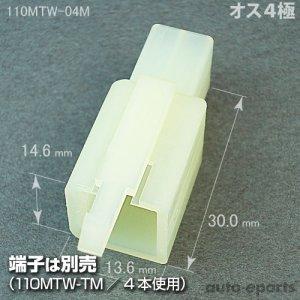 画像1: 110型MTW/オス4極カプラ