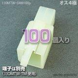 110型MTW/オス4極カプラ100pack
