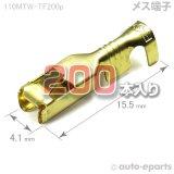 110型MTW/メス端子200pack