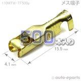 110型MTW/メス端子500pack