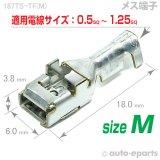 187型TS・DL(共用)/メス端子sizeM