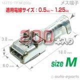 187型TS・DL(共用)/メス端子sizeM200pack