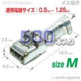 187型TS・DL(共用)/メス端子sizeM500pack
