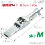 187型TS・DL(共用)/オス端子sizeM