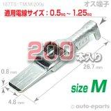 187型TS・DL(共用)/オス端子sizeM200pack