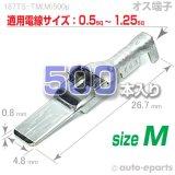 187型TS・DL(共用)/オス端子sizeM500pack
