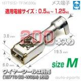 187型TS防水/メス端子sizeM200pack