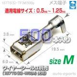 187型TS防水/メス端子sizeM500pack