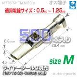 187型TS防水/オス端子sizeM500pack