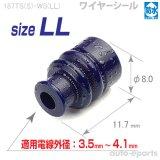 187型TS防水/ワイヤーシールsizeLL