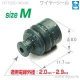 187型TS防水/ワイヤーシールsizeM