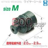 187型TS防水/ワイヤーシールsizeM200pack