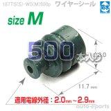 187型TS防水/ワイヤーシールsizeM500pack