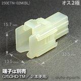 250型ETN/オス2極カプラ(ブロックタイプ)