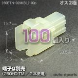 250型ETN/オス2極カプラ(ブロックタイプ)100pack