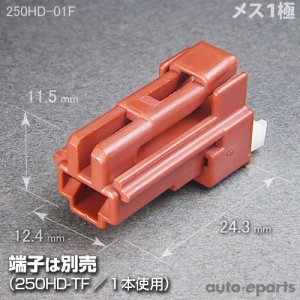 画像1: 250型HD/メス1極カプラ