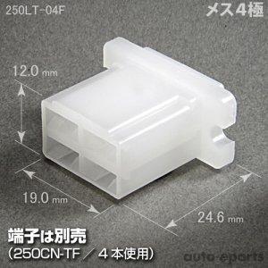 画像1: 250型LT/メス4極カプラ(ロックなし)