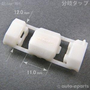 画像1: エレクトロタップ(ホワイト)