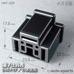画像1: H4Y/メス3極ヘッドライトカプラ