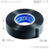 ビニテープ19mm×20mBK